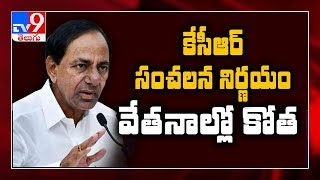 KCR sensational decision on salary cut for state govt empl..