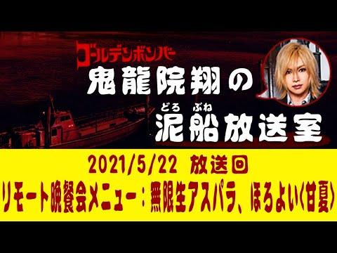 【鬼龍院】5/22ニコニコ生放送「鬼龍院翔の泥船放送室」第51回