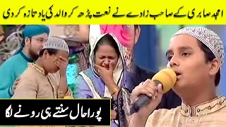 Everyone started to cry after seeing Amjad Sabri's Son Read Naat | Emotional Moment | Desi Tv