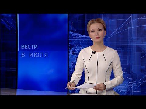 Вести-Коми 08.07.2021