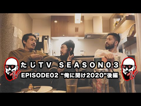 たじTV SEASON03 / EPISODE2