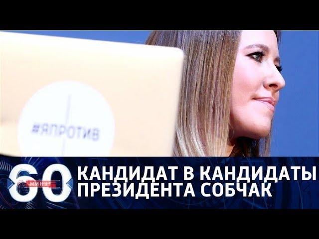 60 минут. Русофобская вечеринка в Вильнюсе: почему Собчак в «списке Путина»? 04.12.17