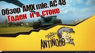 World of Tanks Обзор AMX AC mle. 48 Годен и в стоке