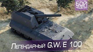 Бой недели #6. Легендарный G.W. E 100