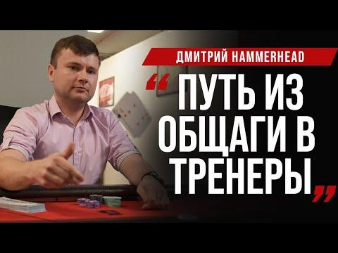 Из общаг в профессиональные тренера по покеру: Интервью с Дмитрием HammerHead