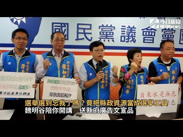 影/藍營批魏明谷「選舉選到忘我」 送縣府廣告文宣品