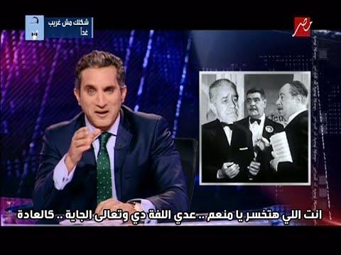 برنامج البرنامج - الحلقة الـ 11 من الموسم الثالث كاملة - باسم يوسف