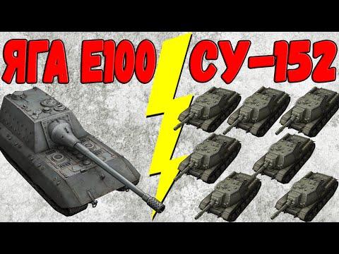 Jg Pz E100 против армии СУ 152 🔥 WoT Blitz