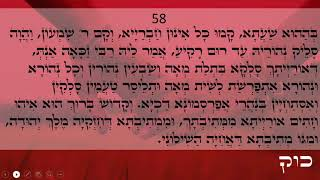 Happy day Light warriors!!! ZOHAR daily reading Prologue 57-60 Love & Light