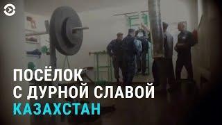 Казахстан. Пытки колонии