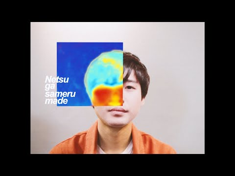 YAJICO GIRL - 熱が醒めるまで [Official Music Video]