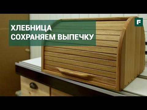 Хлебница из дерева: сохраняем выпечку и украшаем кухню. Строительные лайфхаки // FORUMHOUSE