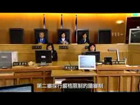 司法院法治宣導影片系列_中華民國司法院.wmv