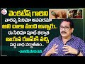 Venkatesh Personal Makeup Man Raghava about Venkatesh Struggles in Shoot | SumanTV Gold