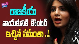 Samantha Counter To Radha Ravi For His Derogatory Statemen..
