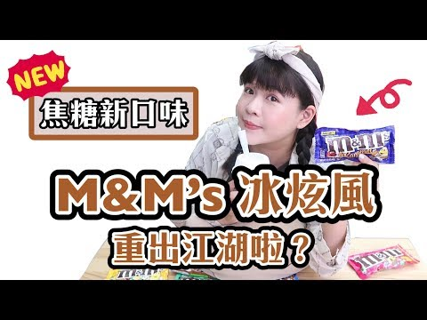 M&M's冰炫風重出江湖啦?(焦糖新口味)❤︎古娃娃WawaKu