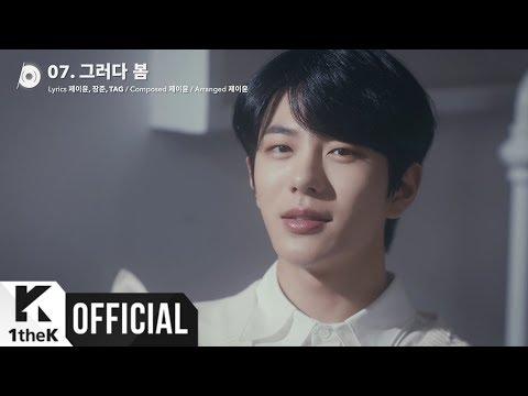 [Teaser] Golden Child(골든차일드) _ 'Spring Again(그러다 봄)' Music Trailer