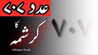 SURMA -E TALISM || Hairat Mai Dalne Wala Surma !! - Ruhani World