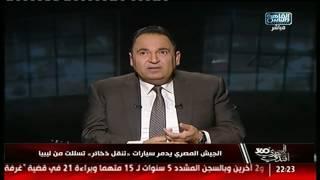 المصرى أفندى 360   الجيش المصرى يدمر سيارات تنقل ذخائر تسللت من ...