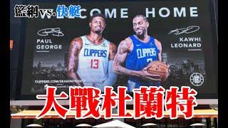 籃網大戰快艇 Brooklyn Nets vs. Los Angeles Clippers