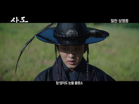 [사도] 조승우 '꽃이 피고 지듯이' 뮤직비디오