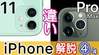 iPhone11とiPhone 11 Pro/Pro Maxの違いは?価格は?詳しく比較解説!パワポで。【4/4話】