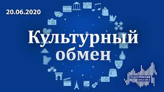 «Культурный Обмен», эфир от 20 июня 2020 года