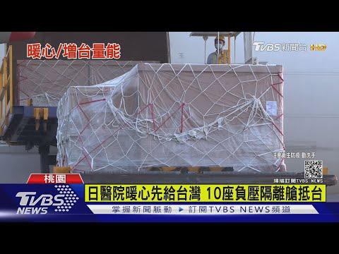 日產首批負壓隔離艙抵台! 原日醫院已下訂 聽台灣需要 願先給台灣|TVBS新聞