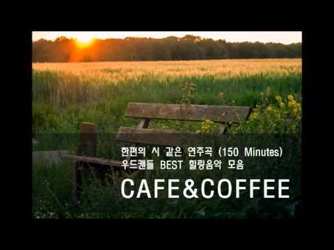 [150 Minutes Best Of Relaxing Music] 한편의 시 같은 연주곡 '우드캔들' Best 모음 (Smooth Piano)