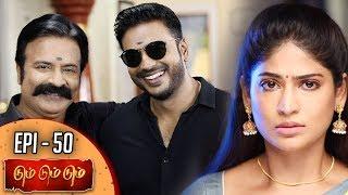 Dum Dum Dum | டும் டும் டும் | Epi - 50 | 14th October 2019 | Vijayalakshmi | Kalaignar TV