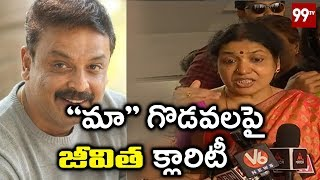 Jeevitha Rajashekar Gives Clarity over MAA Issue..