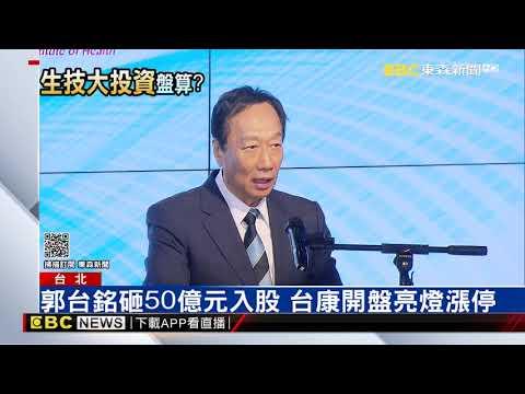 郭台銘砸50億元入股 台康開盤亮燈漲停@東森新聞 CH51