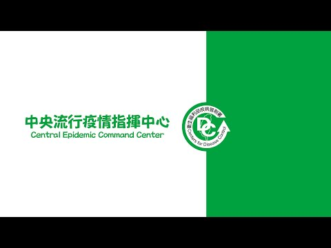 2021/4/27 14:00 中央流行疫情指揮中心嚴重特殊傳染性肺炎記者會