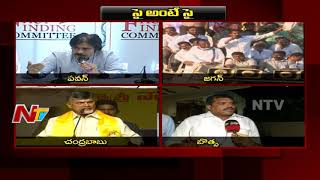 No Confidence: Jagan vs PK vs Botsa vs CBN..