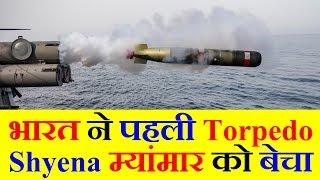 भारत ने पहली Advanced Light Torpedo Shyena को म्यांमार को बेचा