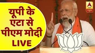 यूपी के एटा से पीएम मोदी LIVE | ABP News Hindi