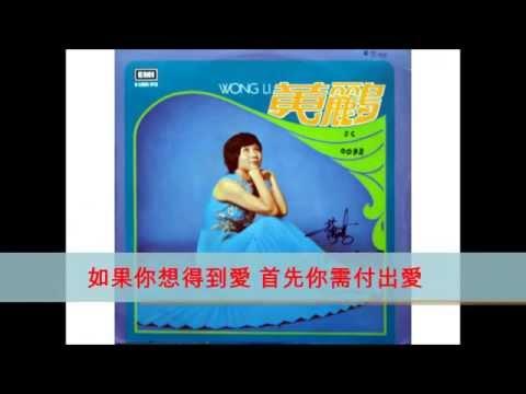 黄鸝--那里去買愛--Wong Li