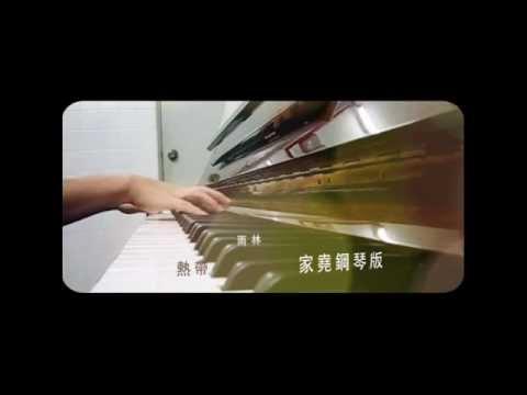 S.H.E【熱帶雨林】『家堯钢琴版』