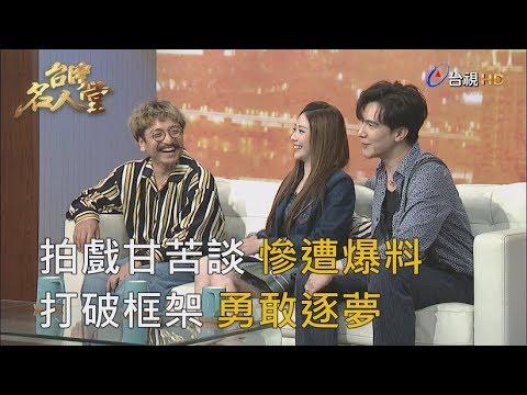 台灣名人堂 2019-04-21 北村豐晴、張景嵐、謝佳見