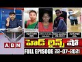 Headlines Show | Today News Paper Main Headlines | Morning News Highlights | 22-07-2021 | ABN Telugu