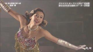 〖フィギュアスケート〗浅田舞(Asada Mai)の衣装と演技が素敵 ! !〖Figure skating〗