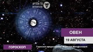 Гороскоп на 19 августа 2019 года