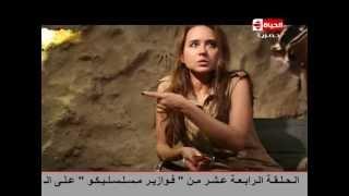 Ramez 3nkh Amon ,رامز عنخ آمون - نيللي كريم