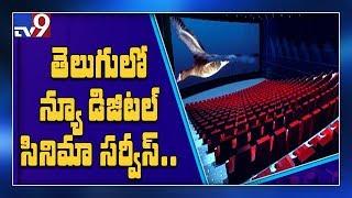 New digital cinema service in telugu industry - TV9