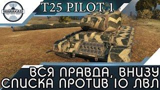 T25 Pilot Number 1 - ВСЯ ПРАВДА, ВНИЗУ СПИСКА ПРОТИВ 10 ЛВЛ