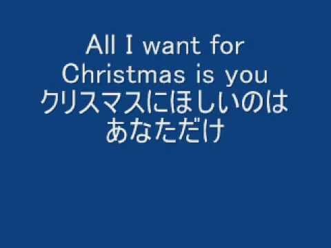 All I Want For Christmas Is You/Mariah Carey(日本語訳/歌詞付き)