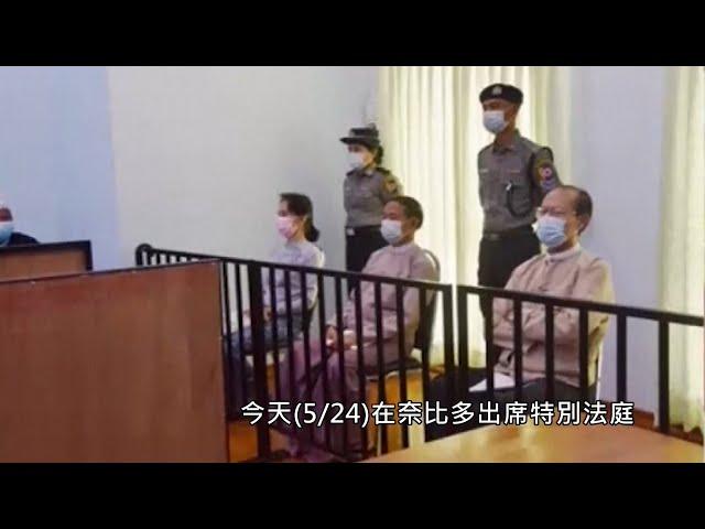 緬軍方政變近4個月 翁山蘇姬出庭首露面