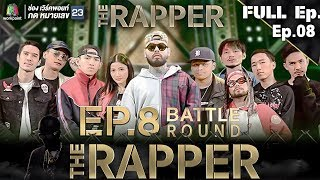 THE RAPPER | EP.08 | 28 พฤษภาคม 2561 Full EP