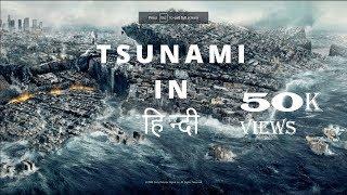 सुनामी कब क्यों और कैसे अति है ? Tsunami Explained ( In Hindi )