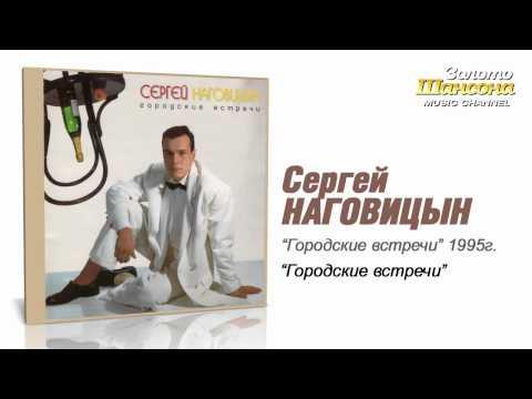 Сергей Наговицын - Городские встречи (Audio)